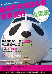 News_large_panda001